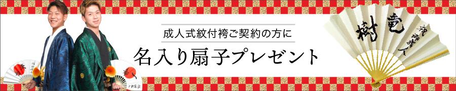 成人式紋付袴ご契約の肩に名入り扇子プレゼント