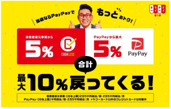 キャッシュレス5%還元対象店舗 paypayは11/30まで 最大10%